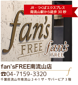 fan's南流山店