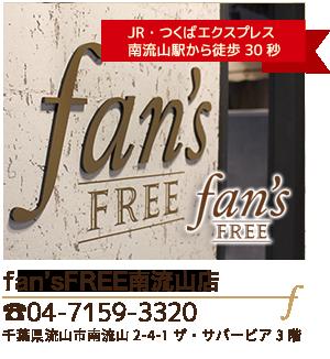 fan'sFREE南流山店