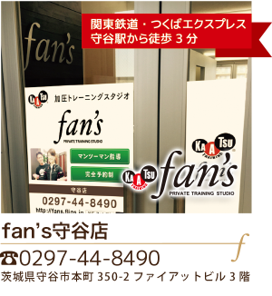 fan's守谷店
