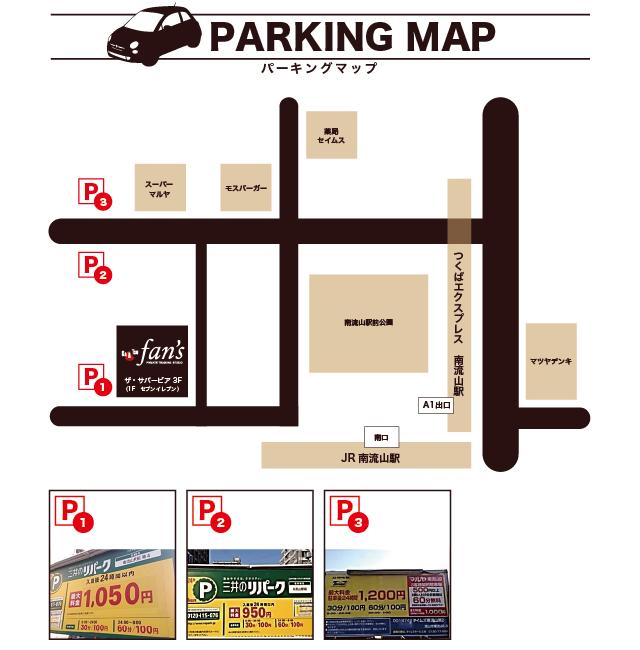 fan'sFREE南流山店パーキングマップ