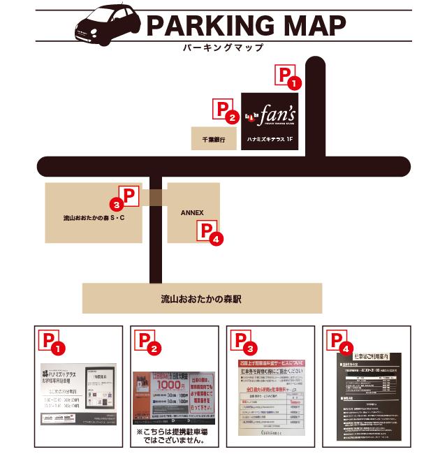 fan'sおおたかの森店パーキングマップ