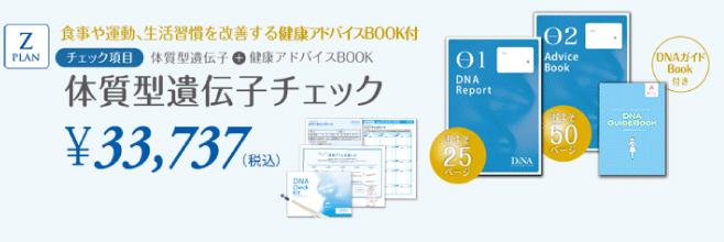 Zプラン:体質型遺伝子チェック
