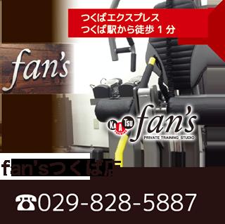 fan'sつくば店