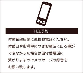電話で予約されるk他は、店舗に直接お電話ください。休館日や指導中につきお電話に出る事ができなかった場合は留守番電話に繋がりますのでメッセージの録音をお願い致します。