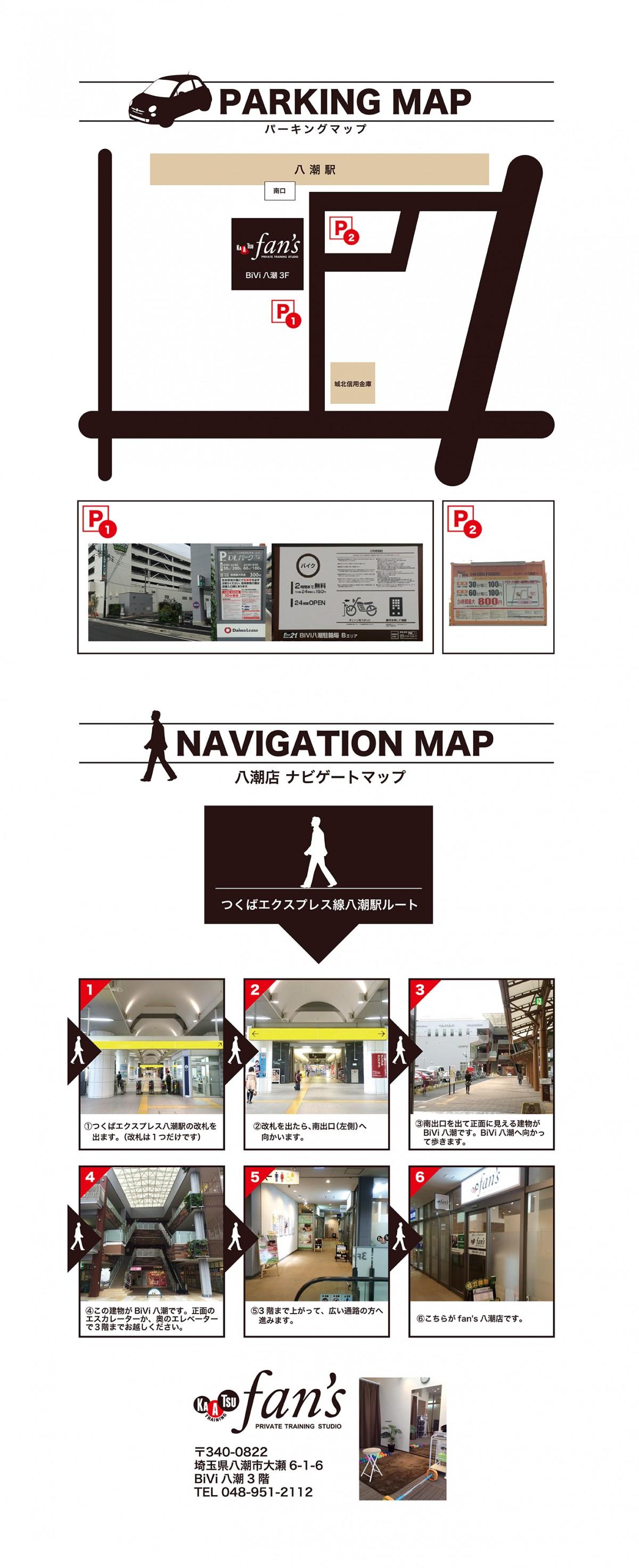 fan's八潮店パーキングマップ