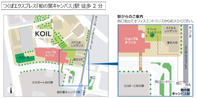 柏の葉OFFICEアクセスマップ