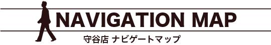 fan's守谷店アクセスマップ