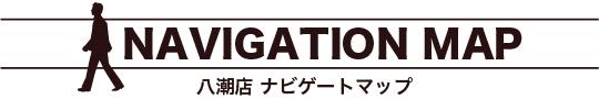 fan's八潮店アクセスマップ