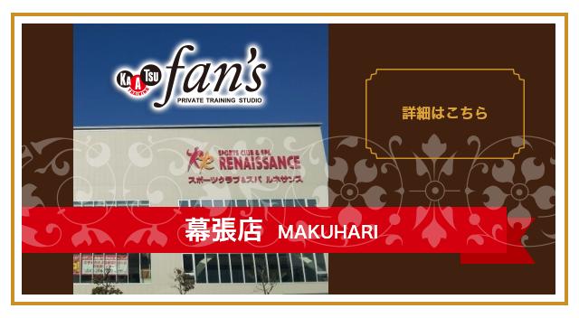 fan's幕張店