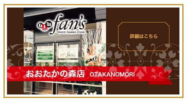 fan'sおおたかの森店