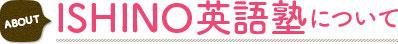 ISHINO英語塾について