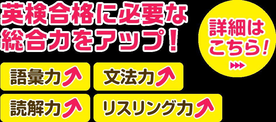 英検合格に必要な総合力をアップ!