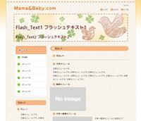 baby_orange_s