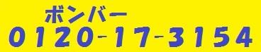 ボンバー 0120-17-3154