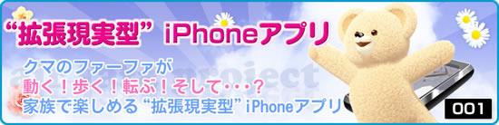 拡張現実型iPhoneアプリ