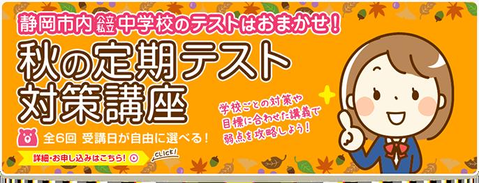 静岡市内の中学校のテストはおまかせ!秋の定期テスト対策講座