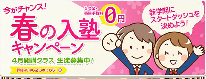 今がチャンス!春の入塾キャンペーン!新中学1・2年生生徒募集中!