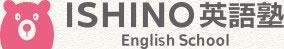 ISHINO英語塾 石野英語塾