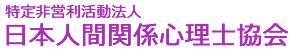 日本人間関係心理士協会