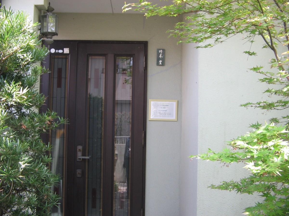 とどろき院玄関