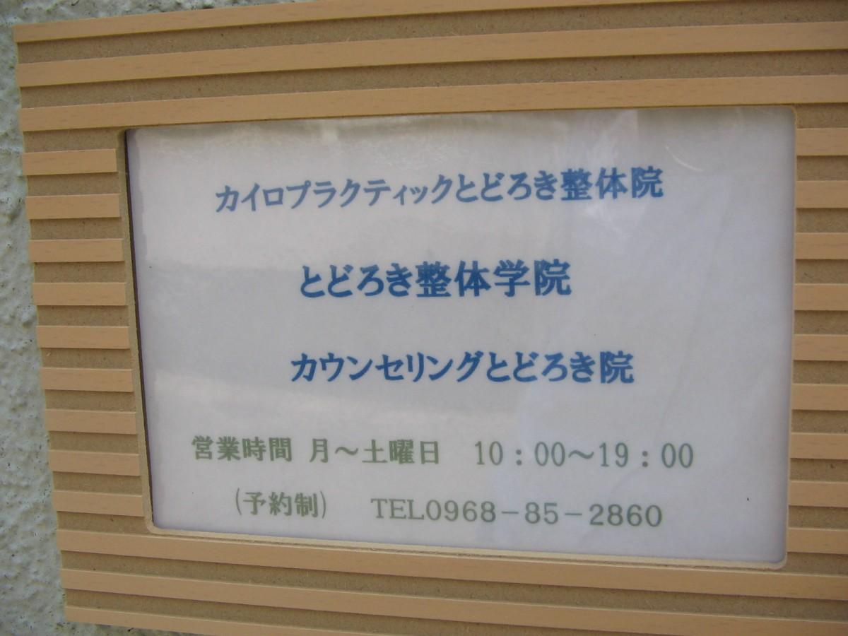 入口部の看板