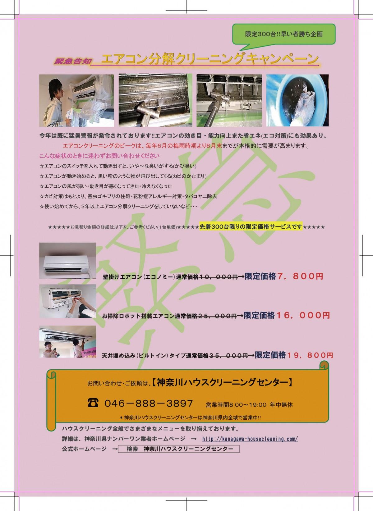 横浜市を中心とするエアコンクリーニングキャンペーン