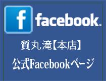 facebook 質丸滝 本店