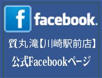 facebook質丸滝 川崎駅前店