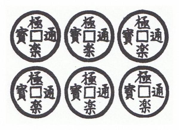 六文銭のイラスト