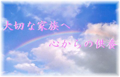 虹の橋の写真/大切なペットへ心からの供養