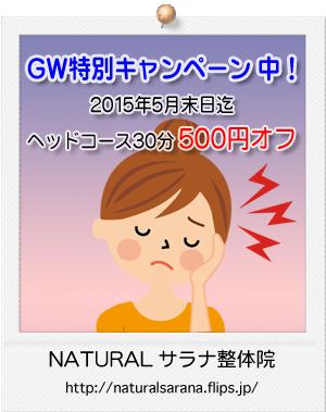 GW特別キャンペーン中!