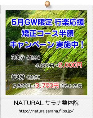 5月GW限定 行楽応援 矯正コース半額キャンペーン