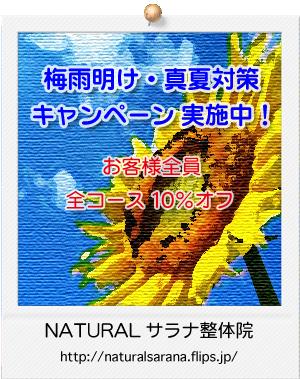 梅雨明け・真夏対策キャンペーン