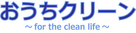 東京都北区のハウスクリーニング専門店おうちクリーン
