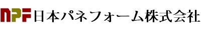 日本パネフォーム株式会社