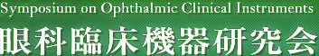 眼科臨床機器研究会 Symposium on Ophthalmic Clinical Instruments