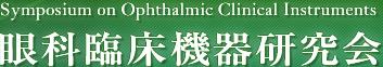眼科臨床機器研究会 Symposium on Ophthalmic Clinical Instruments