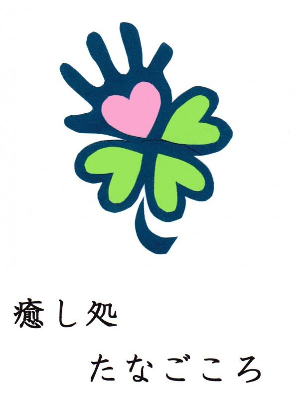 たなごころロゴ