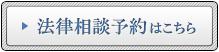 btn_yoyaku_top.png?_=1400474816