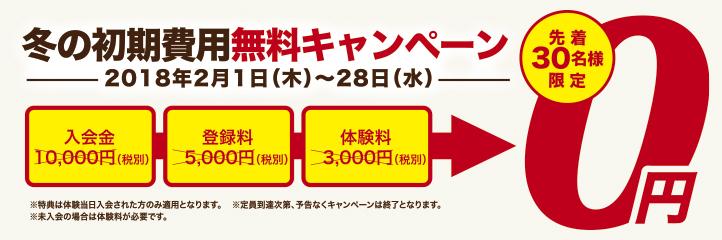 冬の初期費用0円キャンペーン