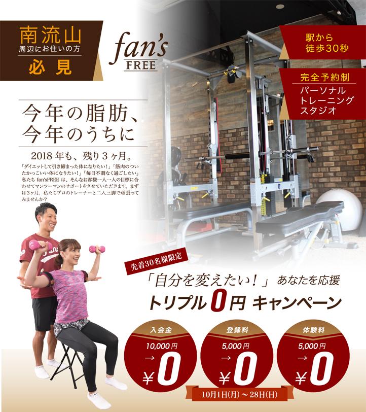 トリプル0円キャンペーン