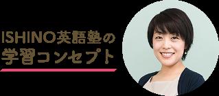 ISHINO英語塾の学習コンセプト