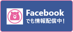 Facebookでも情報配信中!