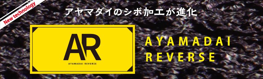 アヤマダイのシボ加工が進化 AR AYAMADAI REVERSE