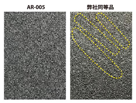 AR-005 弊社同等品