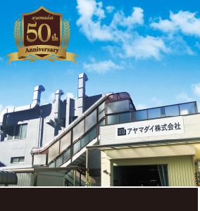 創業50年を迎えて