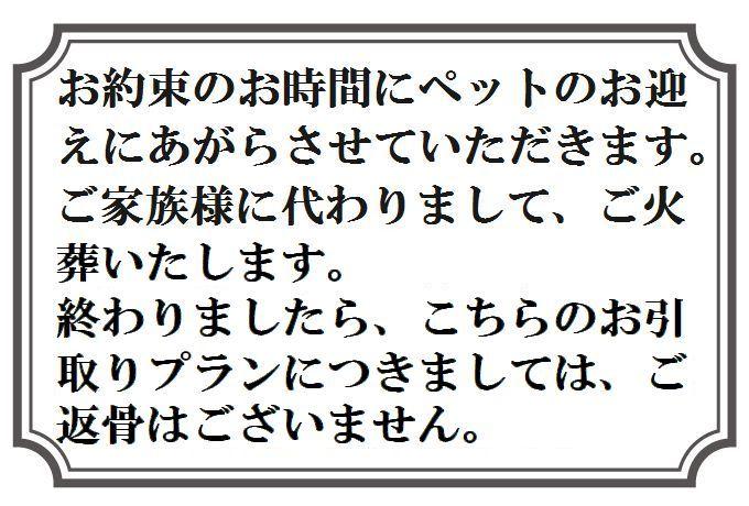 埼玉県川口市の川口ペット火葬ひかりのお引取り個別火葬の説明。