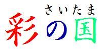 埼玉県の彩の国ロゴ