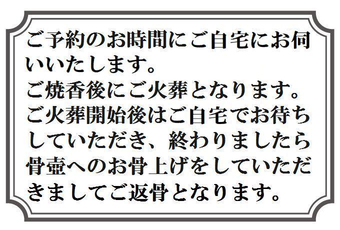 埼玉県川口市の川口ペット火葬ひかりのお立会い訪問火葬の説明。