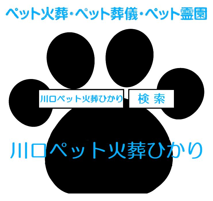 埼玉県川口市のペット火葬・ペット葬儀・ペット霊園は24時間対応の埼玉県川口市の川口ペット火葬ひかり。